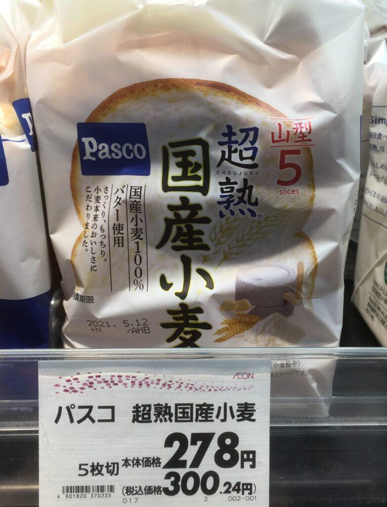 超熟 国産小麦 食パン