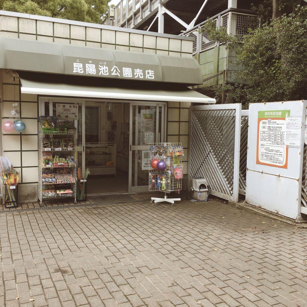 昆陽池公園 売店