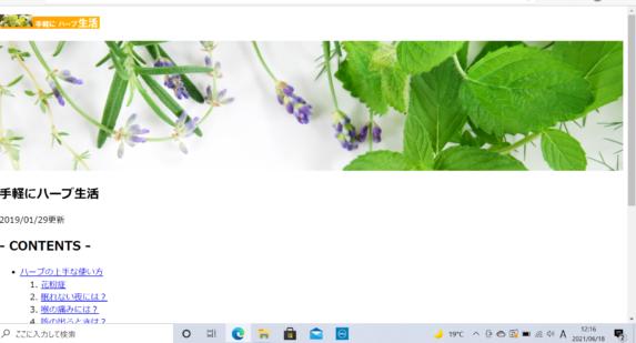 HTML作成ページの画面