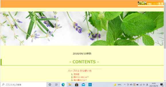 CSSで装したページ
